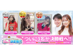 ぱちんこアイドルスタッフNo.1 決定戦!!(2)