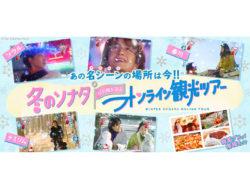 """""""冬のソナタ""""ロケ地を巡るオンライン観光ツアー(1)"""