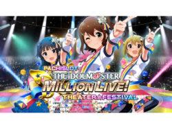 パチスロ アイドルマスター ミリオンライブ!最新PV