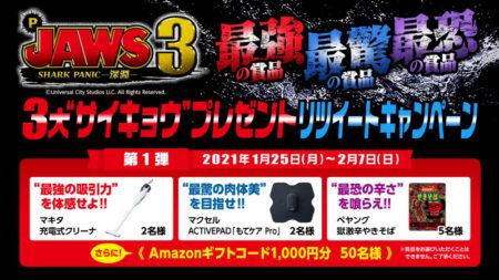 P JAWS3 3大 サイキョウ プレゼントRTキャンペーン