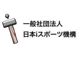 一般社団法人日本iスポーツ機構設立オンライン記者発表会ロゴ