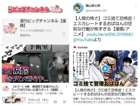 週刊ピッグチャンネル 猿山長七郎