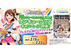 フィーバー アイドルマスター ミリオンライブ! プレゼントキャンペーン(1)