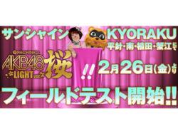 ぱちんこ AKB48 桜 LIGHT ver. フィールドテスト(1)