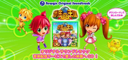 P野生の王国 GO オリジナルサウンドトラック