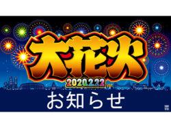 大花火&闘花火2020.2.22ver. 幻のイベント専用動画
