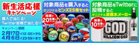 ユニマーケット 新生活応援キャンペーン