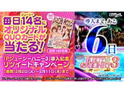 Pジューシーハニー3 導入記念リツイートキャンペーン(1)