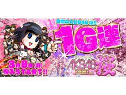 ぱちんこ AKB48 桜 LIGHT ver.(1)