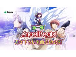 パチスロAngel Beats! オリジナル書下ろし楽曲