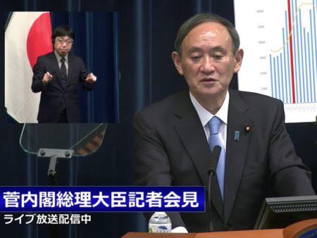 緊急事態宣言延長_菅総理