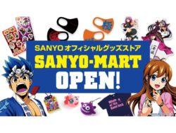 SANYO-MART オープン