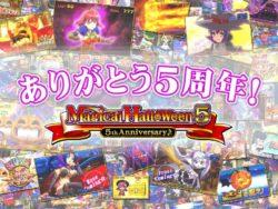 マジカルハロウィン5 5周年記念サイト