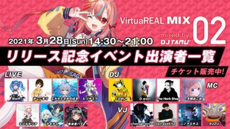 ナギナミプロジェクト VirtuaREAL MIX.02 mixed by DJ TAMU