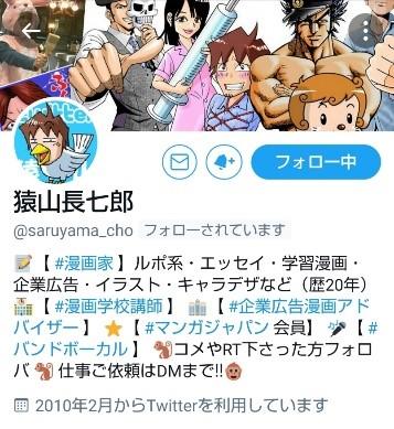 猿山長七郎 Twitter