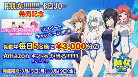 「P競女!!!!!!!!-KEIJO-」発売記念キャンペーン