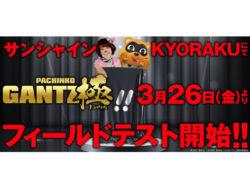 「ぱちんこ GANTZ極」フィールドテスト