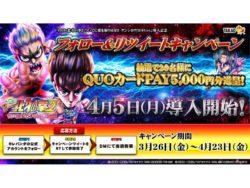PDD北斗の拳2 導入記念キャンペーン(1)