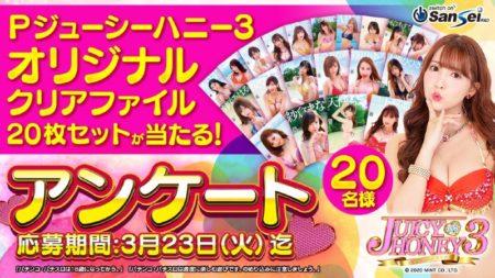 ハニー 3 ジューシー 明日花キララ、三上悠亜など総勢20名が登場!/Pジューシーハニー3