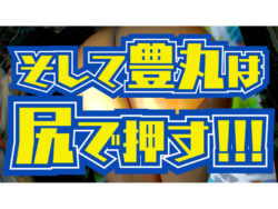 "<span class=""title"">■パチンコ新台「P競女!!!!!!!!-KEIJO-」ティザー映像第三弾が公開/豊丸産業</span>"