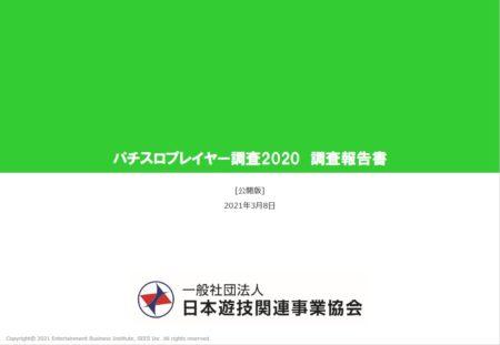 日遊協「パチスロプレイヤー調査2020」