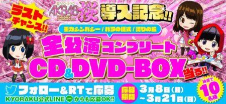 「重力シンパシー/バラの儀式/誇りの丘全公演コンプリートCD&DVD-BOX」プレゼント