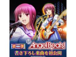 「パチスロAngel Beats!」オリジナル書下ろし楽曲第二弾「Crow Blues」