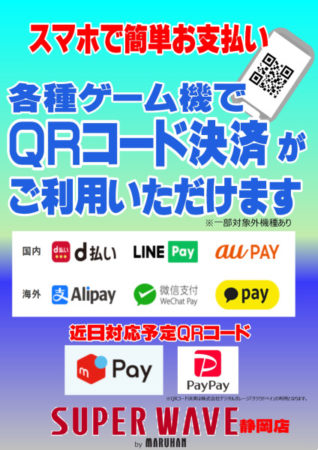 スーパーウェーブ静岡店_QRポスター