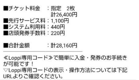 LIVEチケット