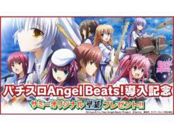 パチスロAngel Beats!オリジナル壁紙プレゼント
