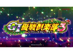 パチスロ「GⅠ優駿倶楽部3」ティザームービー