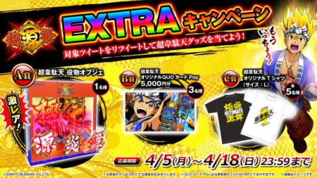 超源祭 EXTRAキャンペーン