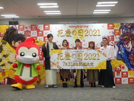 花慶の日2021 プレスカンファレンス
