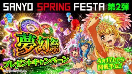 SANYO SPRING FESTA 第2弾