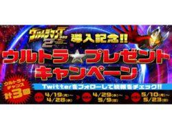 ぱちんこ ウルトラマンタロウ2 プレゼントキャンペーン