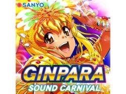 ギンパラ・Carnival_ジャケット
