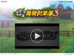 GⅠ優駿倶楽部3_ティザーサイト