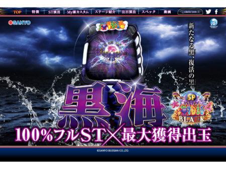 P大海物語4スペシャル BLACK_機種サイト