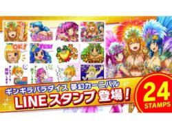 Pギンギラパラダイス 夢幻カーニバル LINEスタンプ(1)