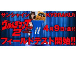 ぱちんこ ウルトラマンタロウ2 フィールドテスト