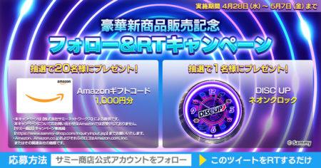 DISCUP ネオンクロック_サミー商店ONLINEフォロー&RTキャンペーン