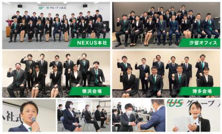 NEXUS 2021年度入社式