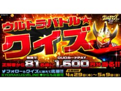 "<span class=""title"">「ウルトラ☆プレゼントキャンペーン」第2弾スタート/京楽産業.</span>"