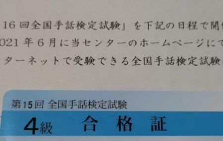 02_全国手話検定試験4級 合格証