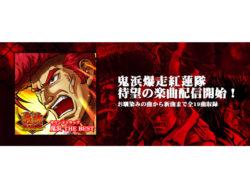 "<span class=""title"">「鬼浜爆走紅蓮隊」オリジナルサウンドトラック配信開始/ベルコ</span>"