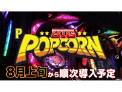 A-gon_PビッグポップコーンA_PV
