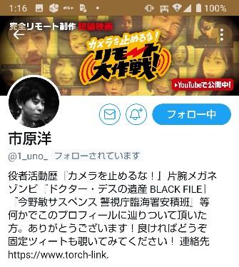 2-市原洋さんTwitter
