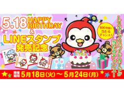 5.18HAPPY BIRTHDAY&LINEスタンプ発売記念キャンペーン