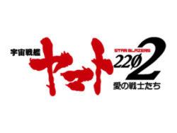P宇宙戦艦ヤマト 2202 愛の戦士たち_logo