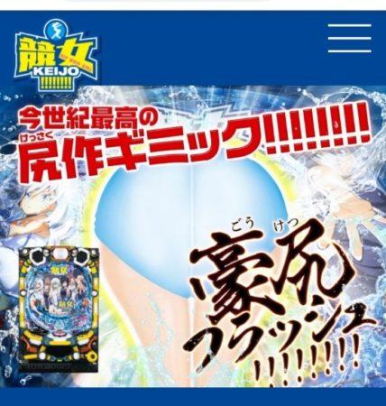 06_P競女!!!!!!!!-KEIJO-199Ver.